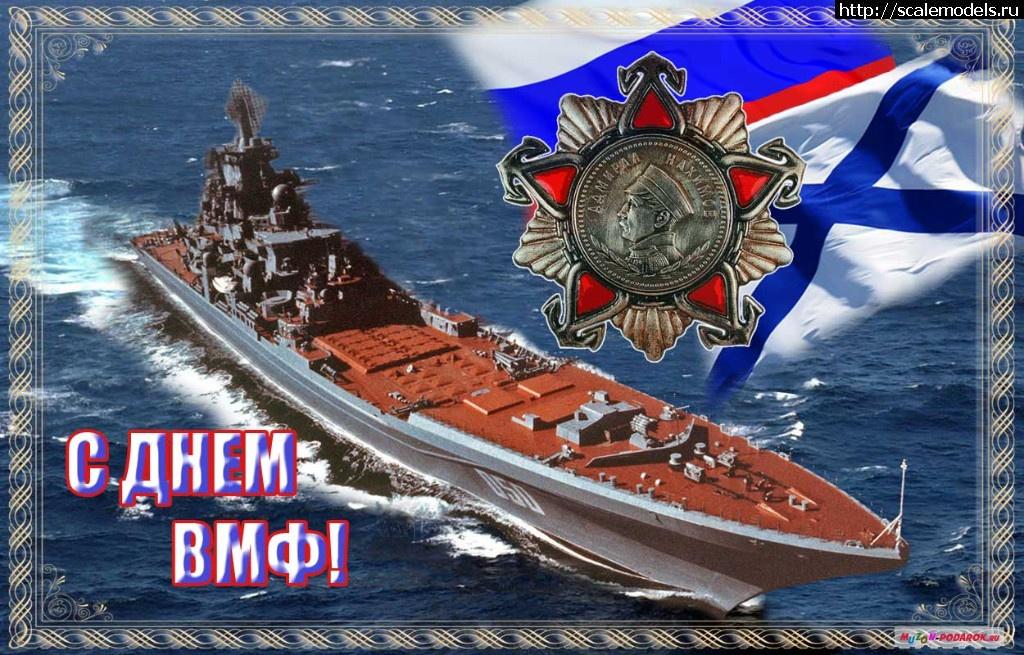 Открытка день вмф россии 96