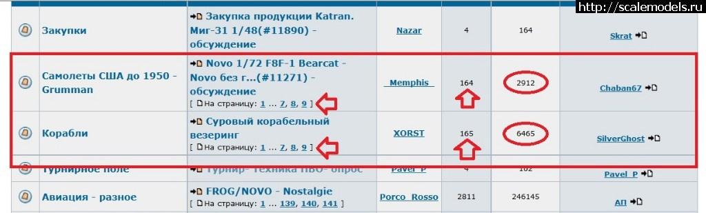 #1402231/ Novo 1/72 F8F-1 Bearcat - Novo без г...(#11271) - обсуждение Закрыть окно