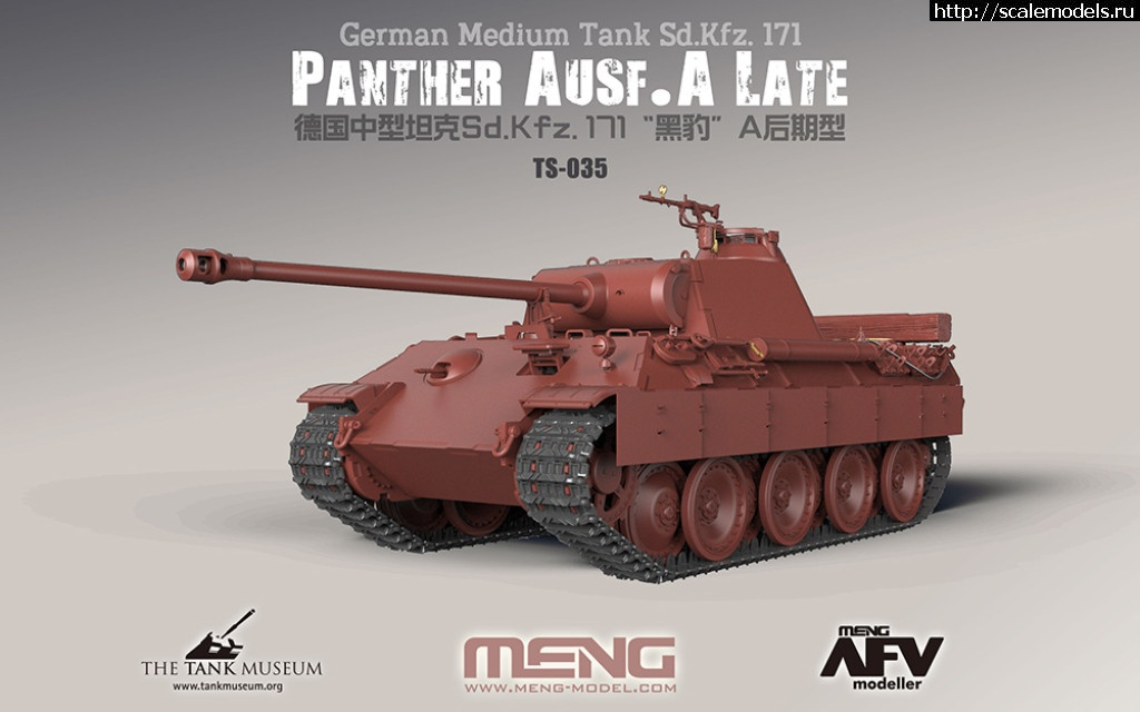 Анонс MENG 1/35 Panther ausf. A Late Закрыть окно