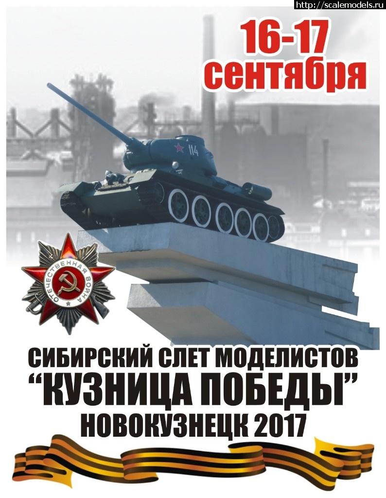 Кузница Победы - 2017 Сибирский Слёт моделистов Закрыть окно