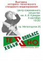 Выставка в Мариуполе 9-10 сентября 2017