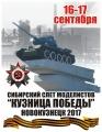 Кузница Победы - 2017 Сибирский Слёт моделистов