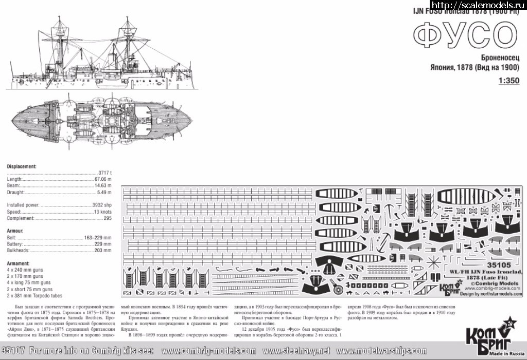 Обзор Комбриг 1/350 японский бронено...(#11332) - обсуждение Закрыть окно