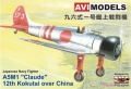 Анонс AVI Models 1/72 Mitsubishi A5M1 Claude 12th Kokutai over China