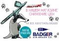 В AUTO-R снижение цен на все американские аэрографы BADGER!!