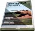 Новая книга по БТ и танкостроению