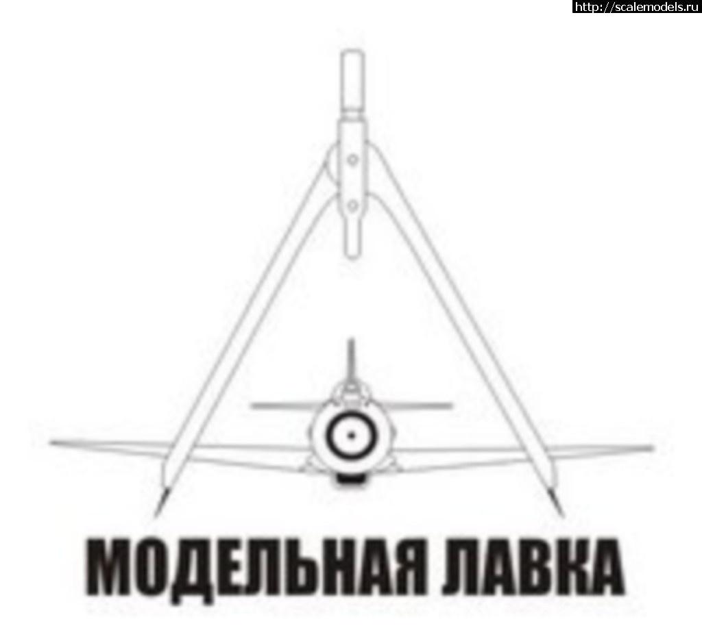 Новости магазина Модельная лавка Закрыть окно