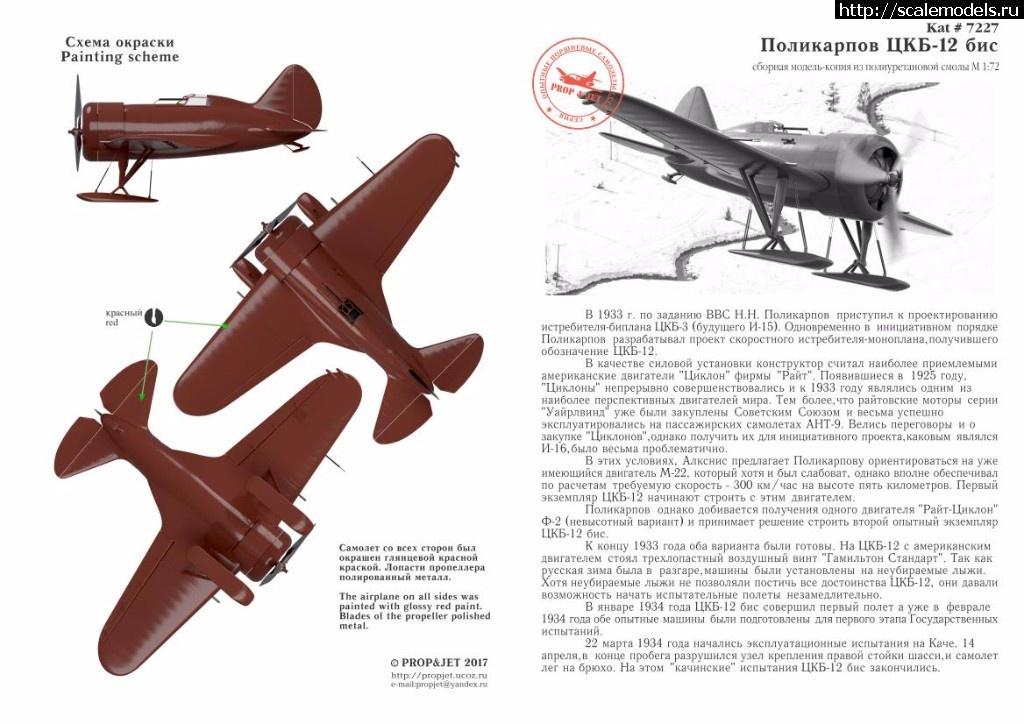Анонс Prop-n-Jet 1/72 Поликарпов ЦКБ-12 бис  Закрыть окно