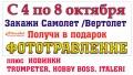 Акция для Моделистов-Авиаторов Новинки Trumpeter, Hobby Boss, Italeri