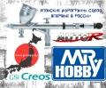 GSI Creos Airbrush