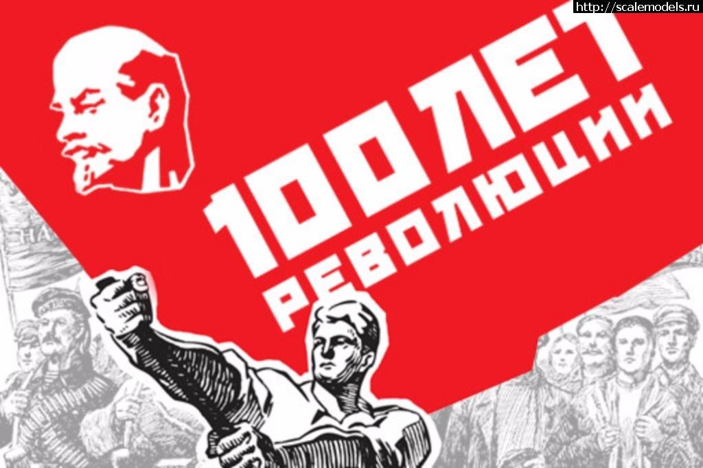 Старт ГБ от 100 лет Октябрьской Революции до 100 лет окончания ПМВ Закрыть окно