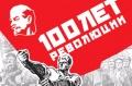 Старт ГБ от 100 лет Октябрьской Революции до 100 лет окончания ПМВ