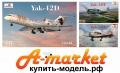Як-42 от фирмы Amodel 1/72 и др. новинки