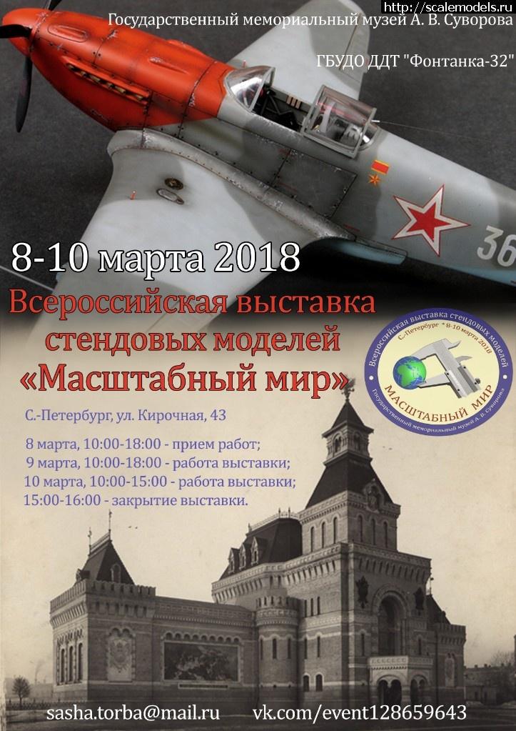 Выставка Масштабный мир-2018, Санкт-Петербург, 8-10 марта Закрыть окно