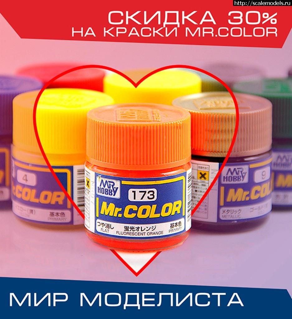 Скидка на краски Mr. Color 30%! Спешите! Закрыть окно