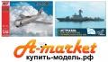 A&A models, Aim Kits, МОДЕЛИСТ, Panda, КомБриг. Акция