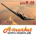 B-2 Стелс в масштабе 1/72, Восточный Экспресс, Микродизайн