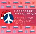 Новогодние скидки на продукцию фирмы Звезда — 25%!