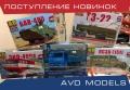 Предновогоднее поступление моделей от AVD и Meng! Ну и УРАЛы от Звезды!