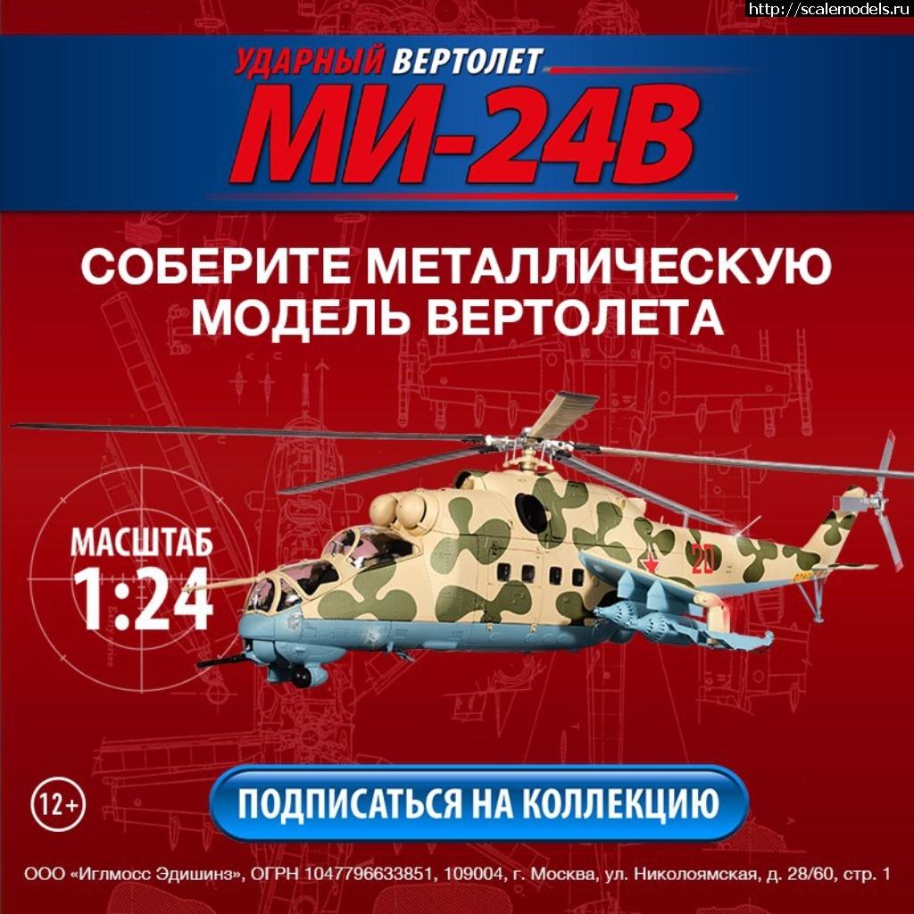 Ударный вертолет Ми-24В - новая сборная модель! Закрыть окно