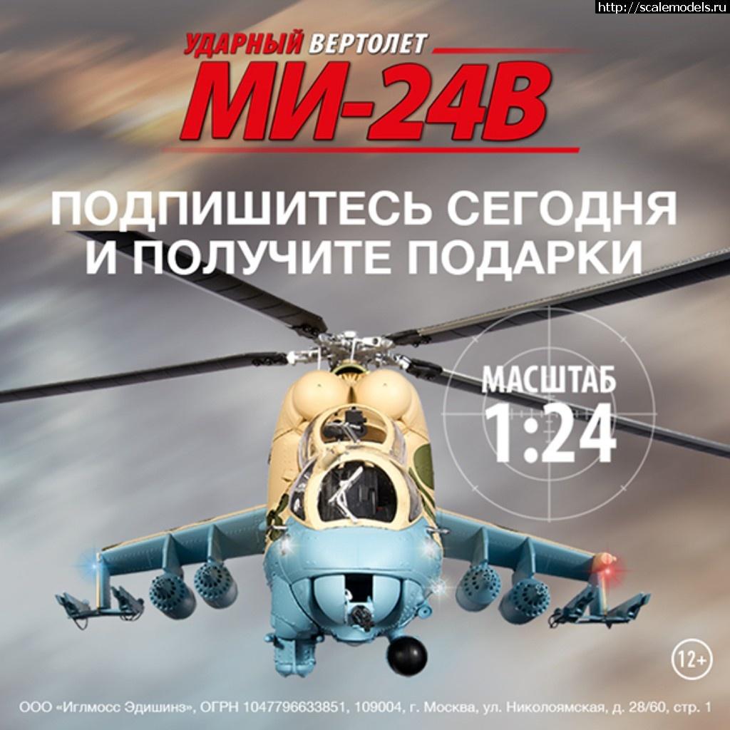 Новая скидка на коллекцию Вертолет Ми-24В! Закрыть окно