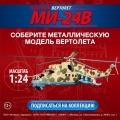 Ударный вертолет Ми-24В - новая сборная модель!