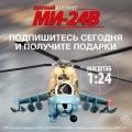 Новая скидка на коллекцию Вертолет Ми-24В!