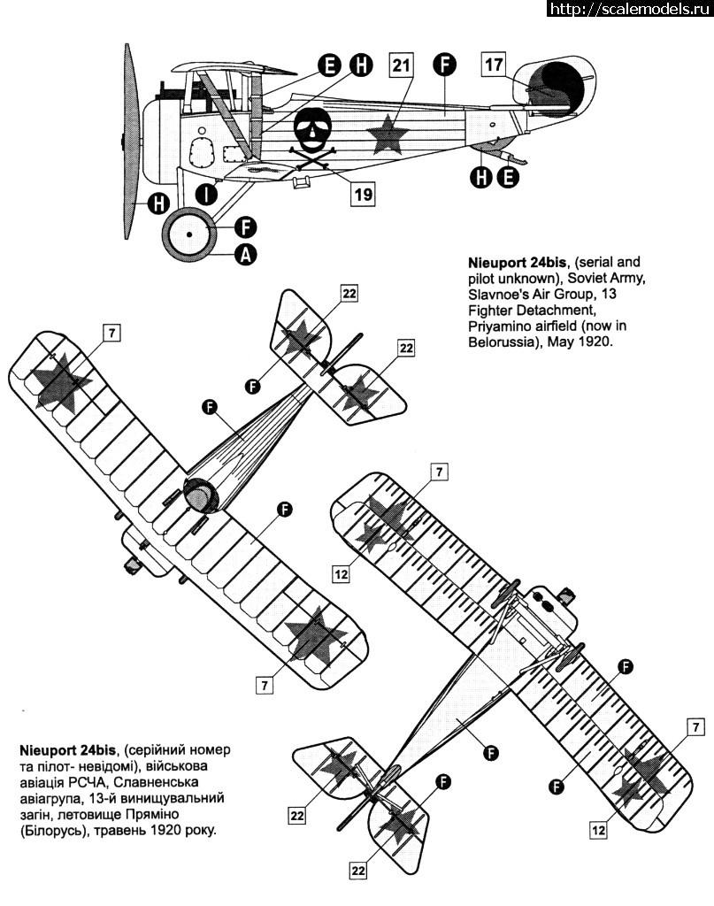 #1453152/ Nieuport 24, 24bis, 27 - 1:72 - Roden Закрыть окно