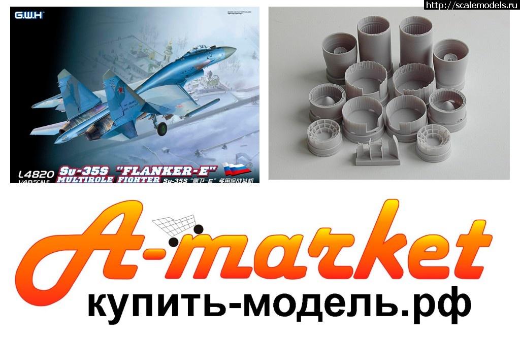Су-35 от Great Wall Hobby,новинки AMIGO models, ICM, Комплект ЗиП Закрыть окно