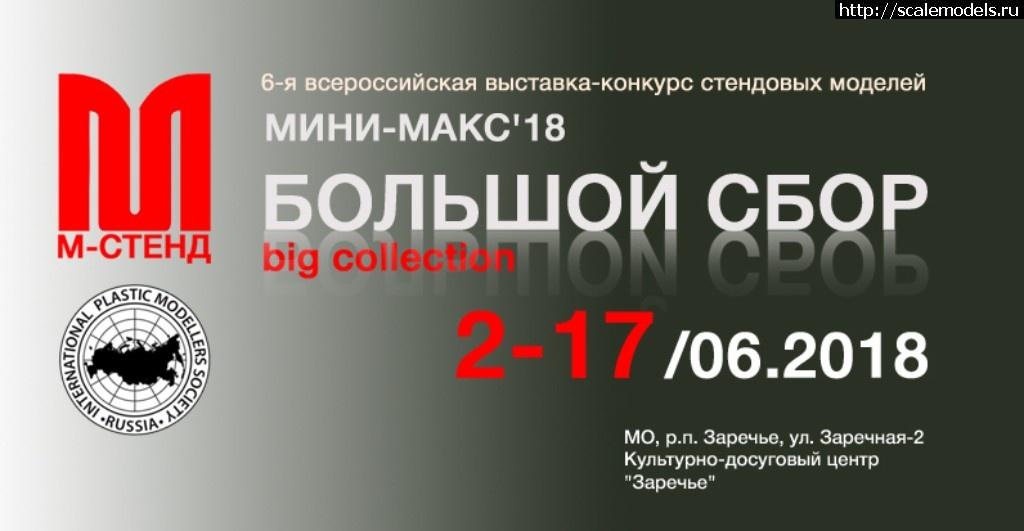 6-я выставка-конкурс Мини-Макс-2018. Большой сбор Закрыть окно