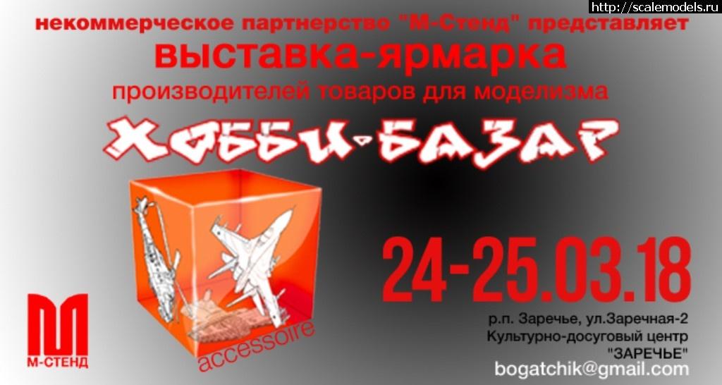 1-я выставка-ярмарка ХОББИ-БАЗАР  Москва 24-25 марта 2018 Закрыть окно