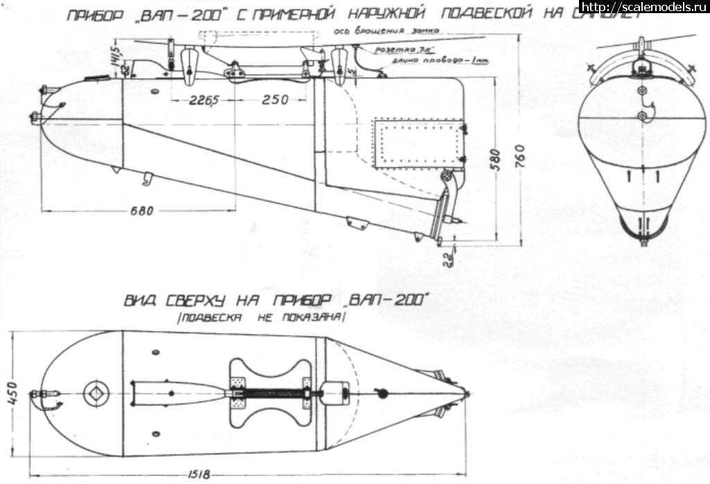 ВАП-200 от Armata-Models в 1/48 Закрыть окно