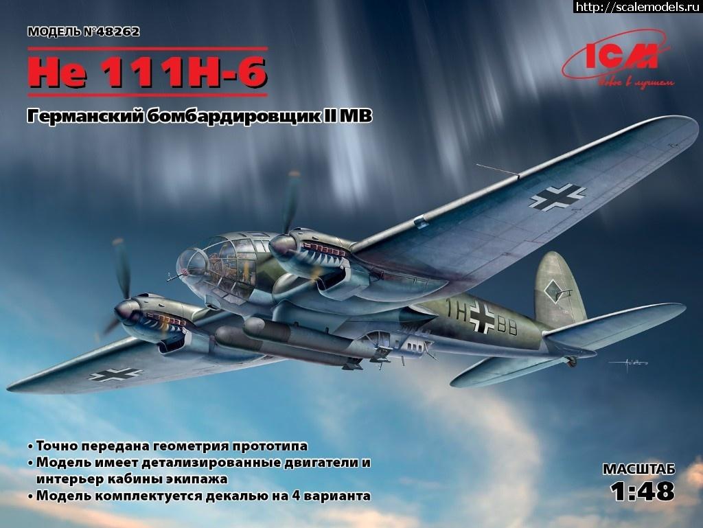 ICM 1/48 He 111H-6, Германский бомбардировщик ІІ МВ (рендеры) Закрыть окно