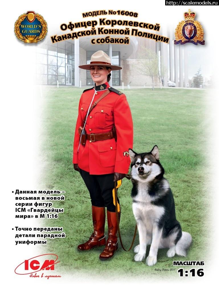 ICM 1/16 Офицер Королевской Канадской Конной Полиции с собакой Закрыть окно