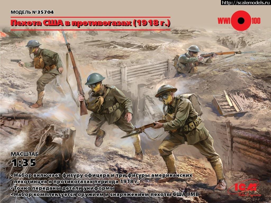 ICM 1/35 Пехота США в противогазах (1918 г.) Закрыть окно