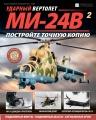 Встречаем 2-й выпуск коллекции Ударный вертолет Ми-24В