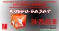 1-я выставка-ярмарка ХОББИ-БАЗАР  Москва 24-25 марта 2018