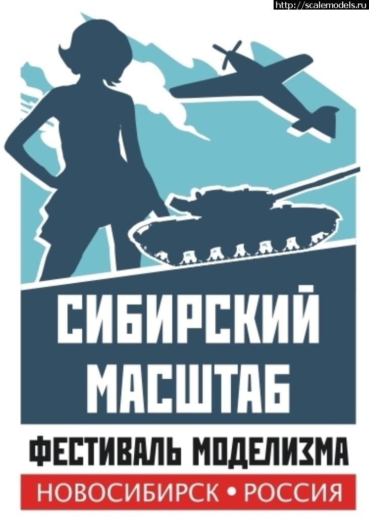 Фестиваль моделизма Сибирский масштаб Закрыть окно