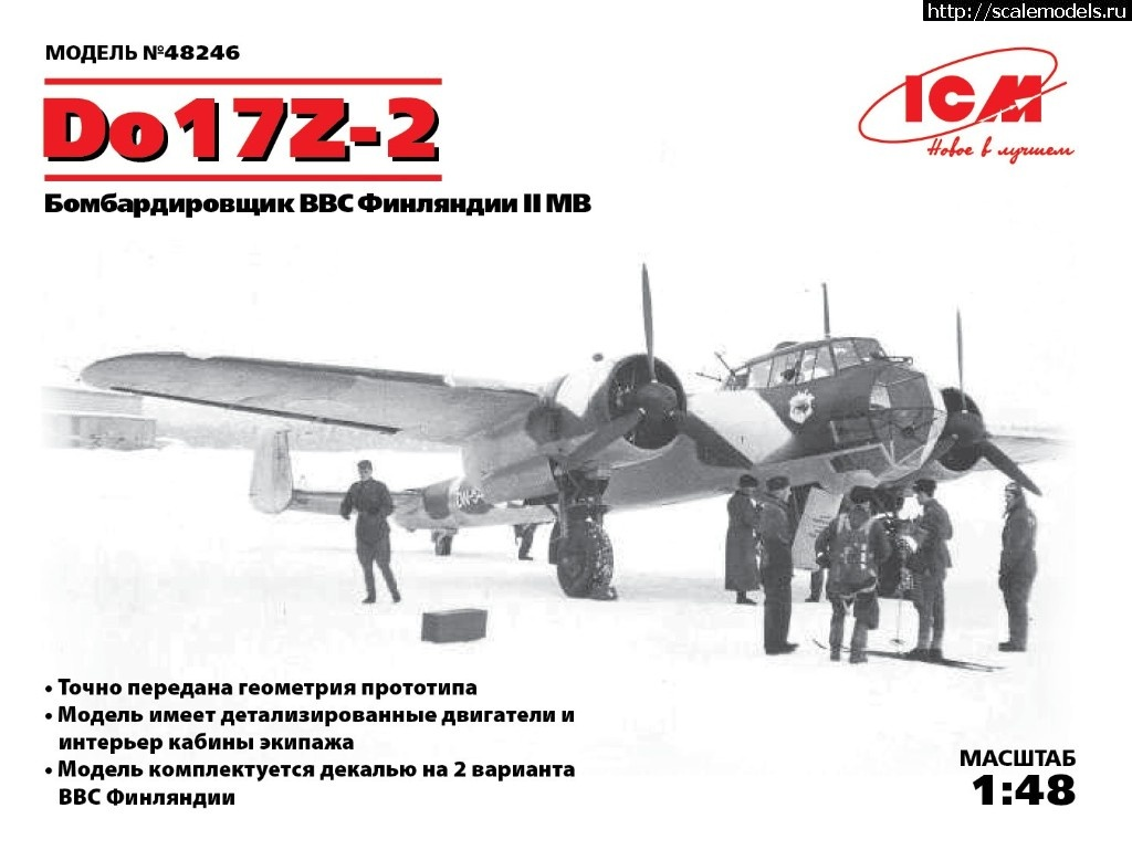 ICM 1/48 Do 17Z-2, Бомбардировщик ВВС Финляндии ІІ МВ (рендеры) Закрыть окно