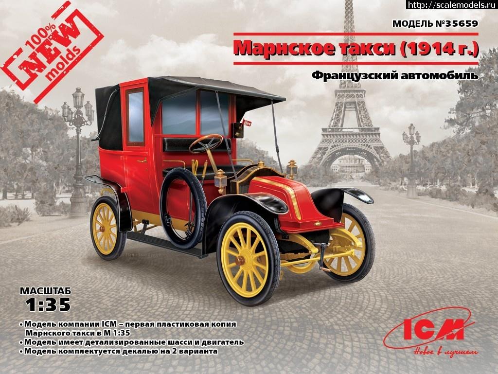 ICM 1/35 Марнское такси (1914 г.), Французский автомобиль (рендеры) Закрыть окно