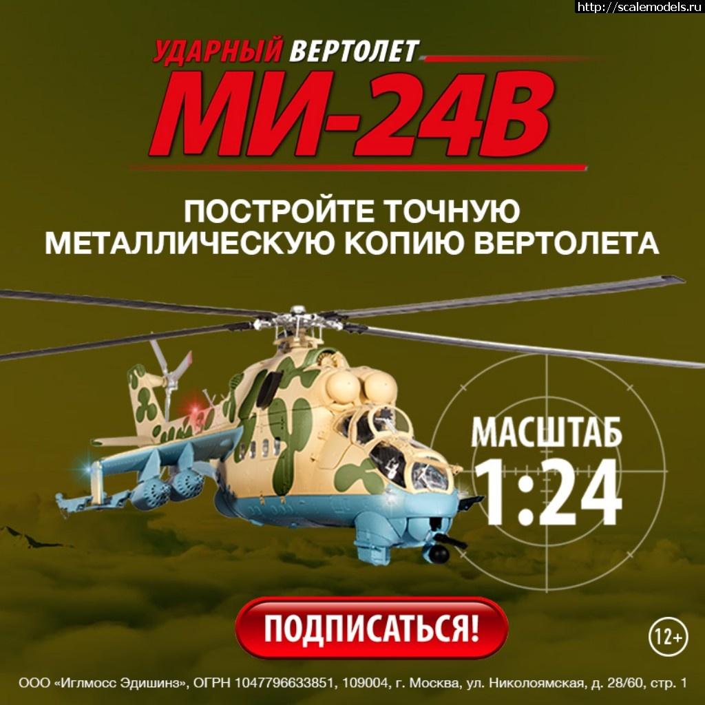 Успейте подписаться на коллекцию Ударный вертолет Ми-24В со скидкой! Закрыть окно