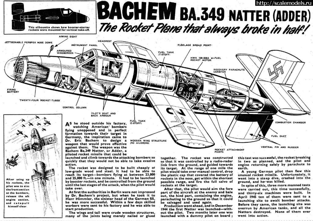 Re: Обзор Grach 1/72 Ba.349 А Natter/ Обзор Grach 1/72 Ba.349 А Natter(#12037) - обсуждение Закрыть окно
