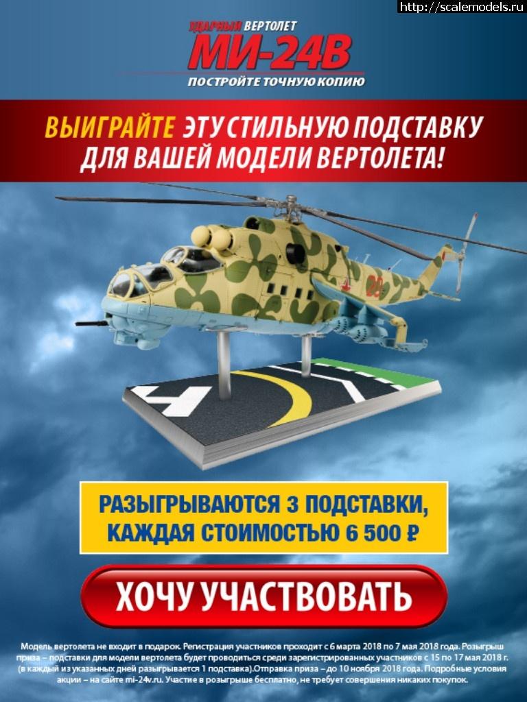 Выиграйте подставку для модели Вертолета Ми-24В! Закрыть окно