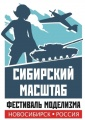 Фестиваль моделизма Сибирский масштаб