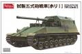 Анонс Amusing Hobby 1/35 IJA Type 5 Ho-Ri