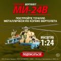 Успейте подписаться на коллекцию Ударный вертолет Ми-24В со скидкой!