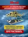 Выиграйте подставку для модели Вертолета Ми-24В!