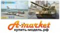 Новинки ModelSvit, A&Amodels, Trumpeter