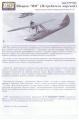 Обзор Prop-n-Jet 1/72 Самолет Шавров ИМ - Истребитель Морской