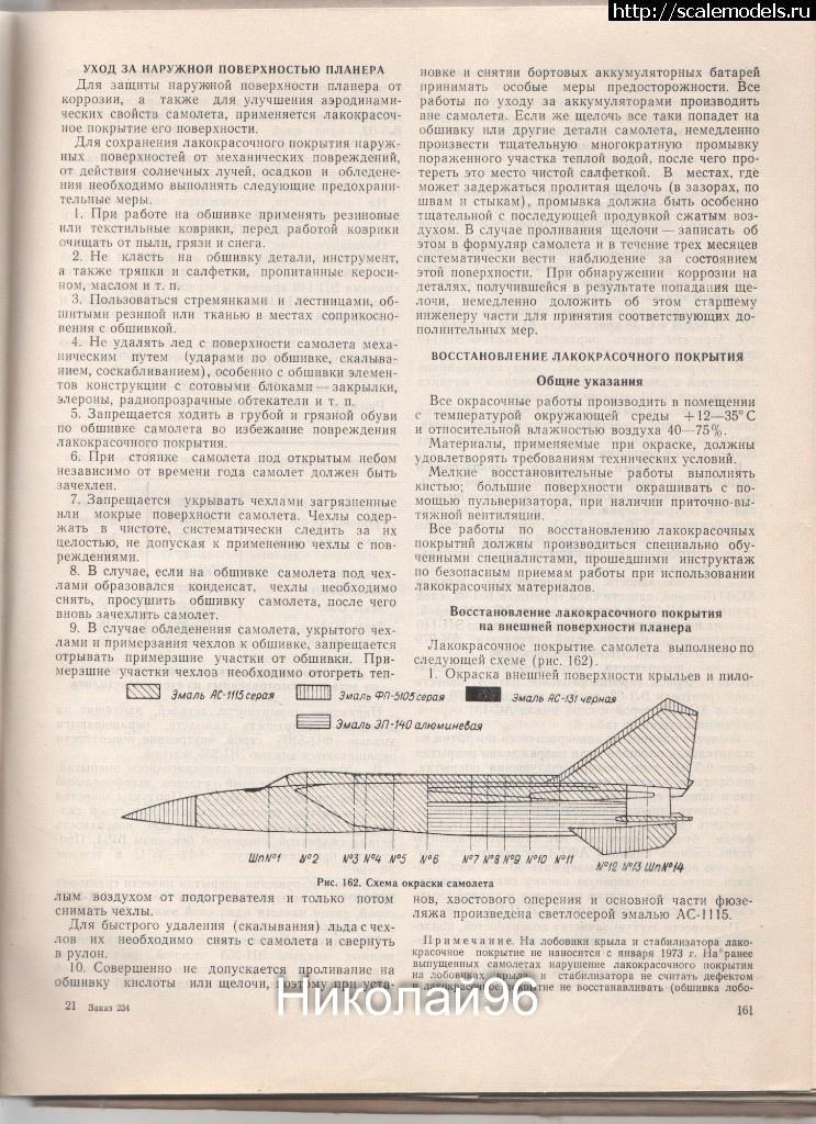 Техническое описание Миг-25 Закрыть окно